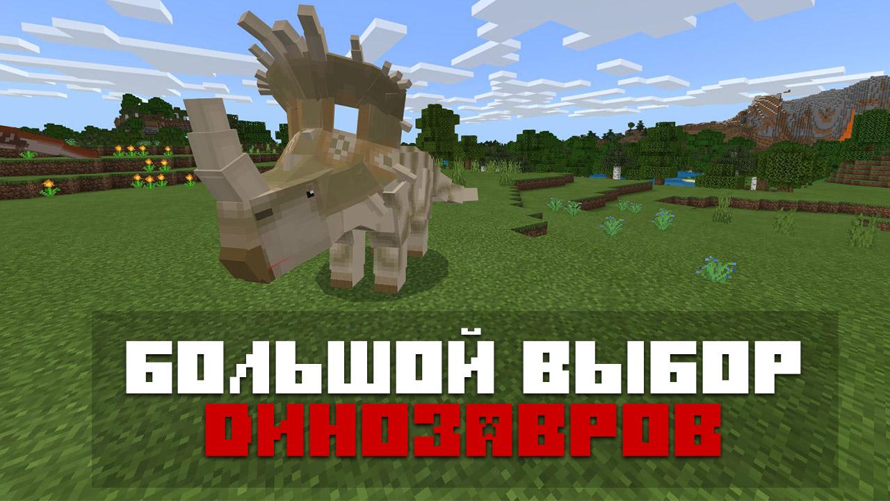 Мод динозавры на Minecraft PE