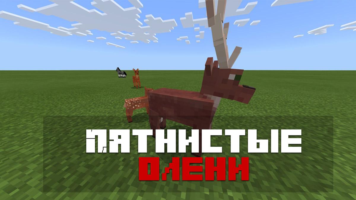 Мод пятнистые олени на Minecraft PE