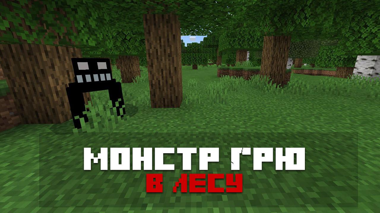 Мод монстр Грю на Minecraft PE