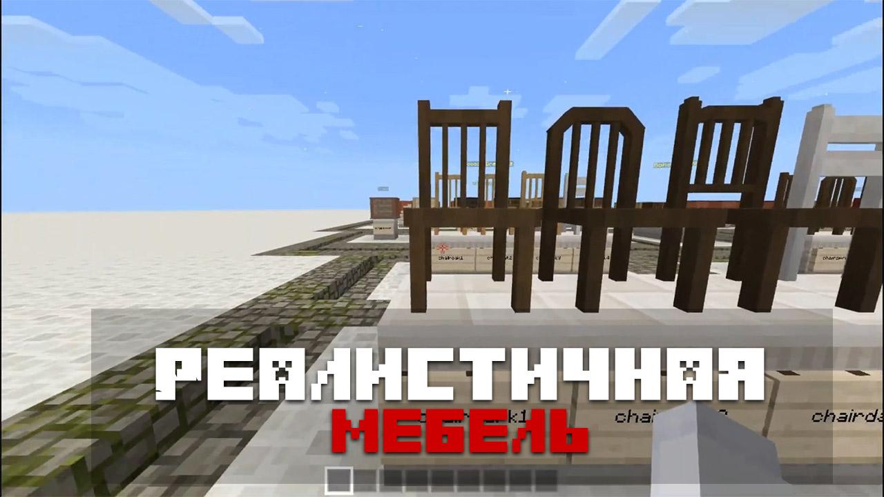 Мод набор мебели на Minecraft PE