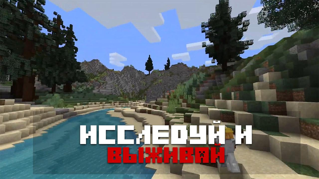 Карта Необитаемый остров на Minecraft PE