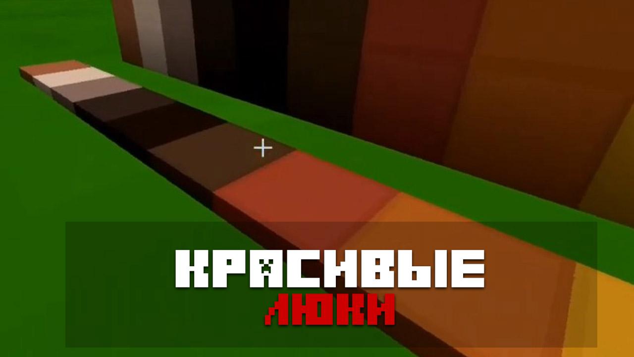 Мод новые двери и люки на Minecraft PE