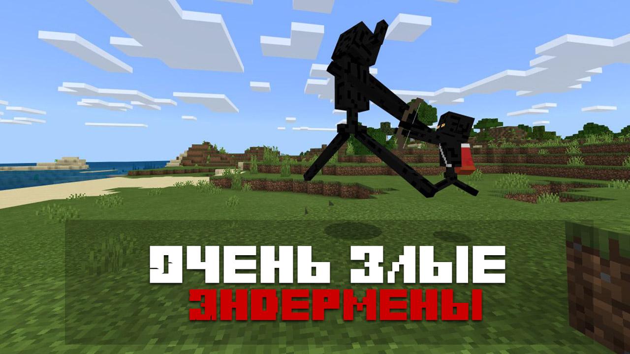 Мод новые Эндермены на Minecraft PE
