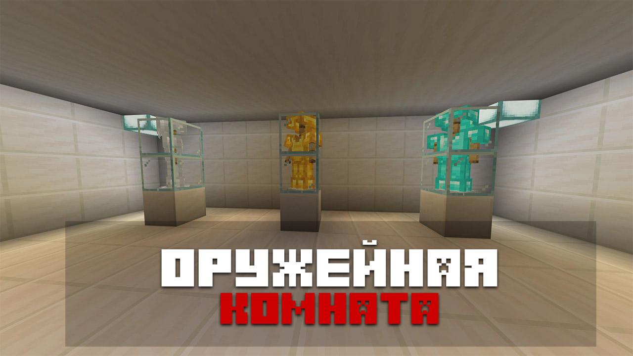 Карта новые механизмы на Minecraft PE