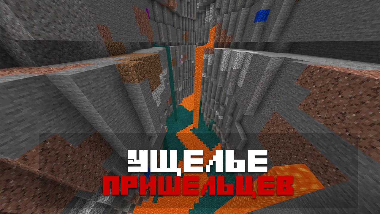 Мод планета Симбиотов V1 на Minecraft PE