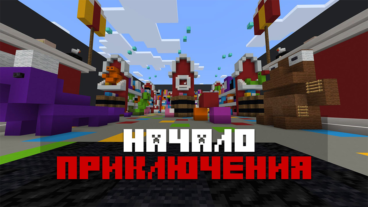 Карта побег из игрушечного сарая Эла на Minecraft PE