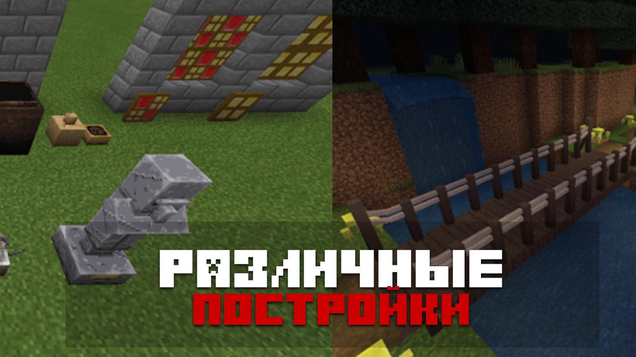 Мод постройки из Minecraft Dungeons на Minecraft PE