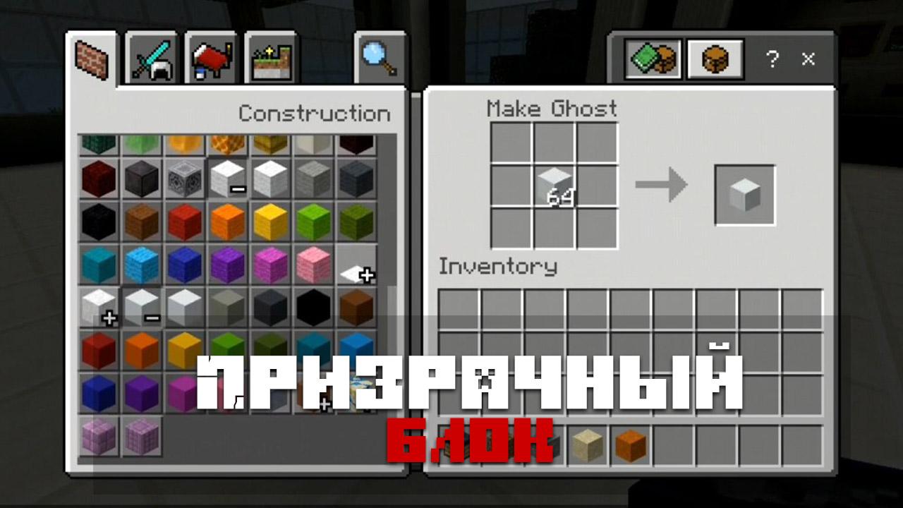 Мод призрачный блок на Minecraft PE