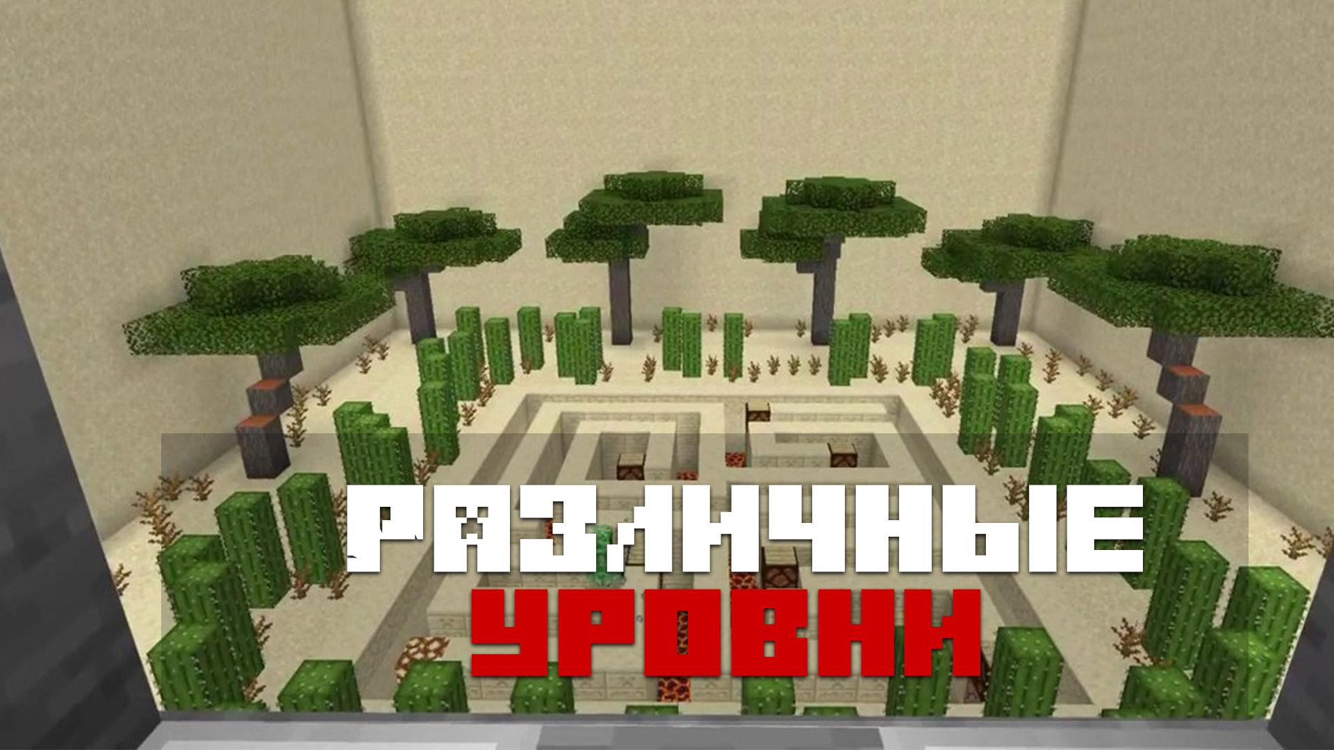 Карта головоломка телепорт на Minecraft PE