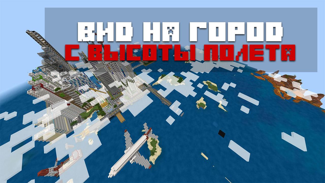 Карта мирная страна на Minecraft PE