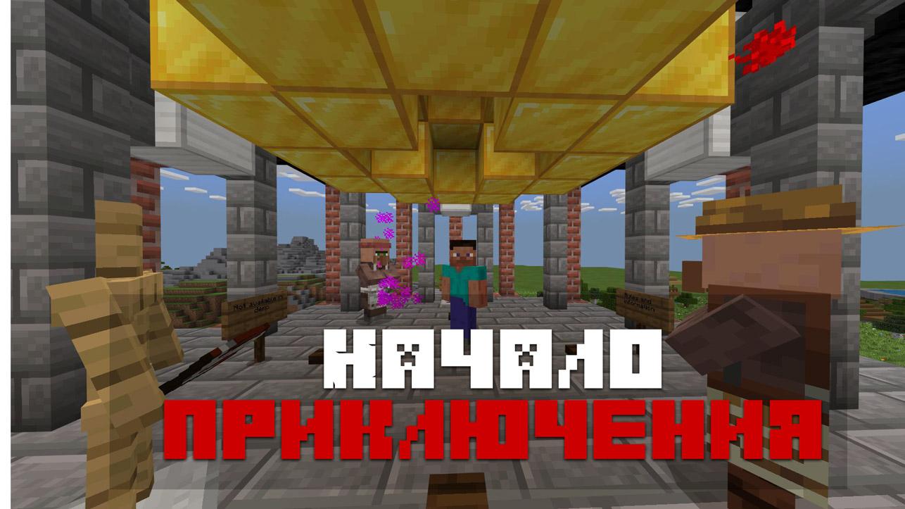 Карта деревня Рохан на Minecraft PE