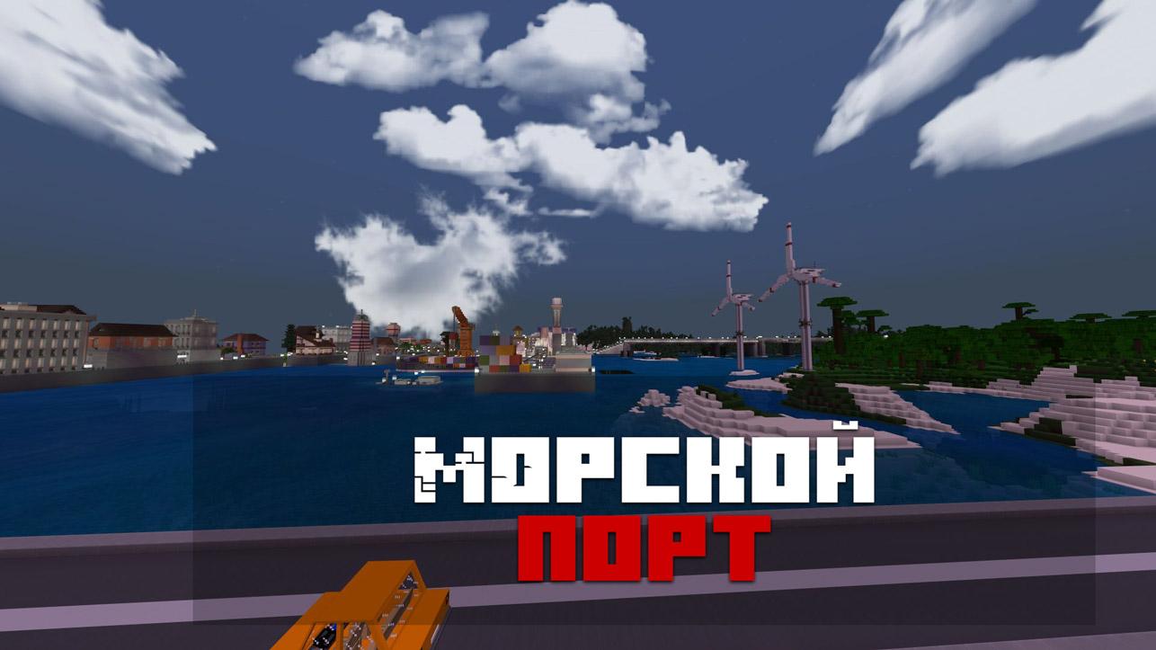 Карта новый город 2021 на Minecraft PE