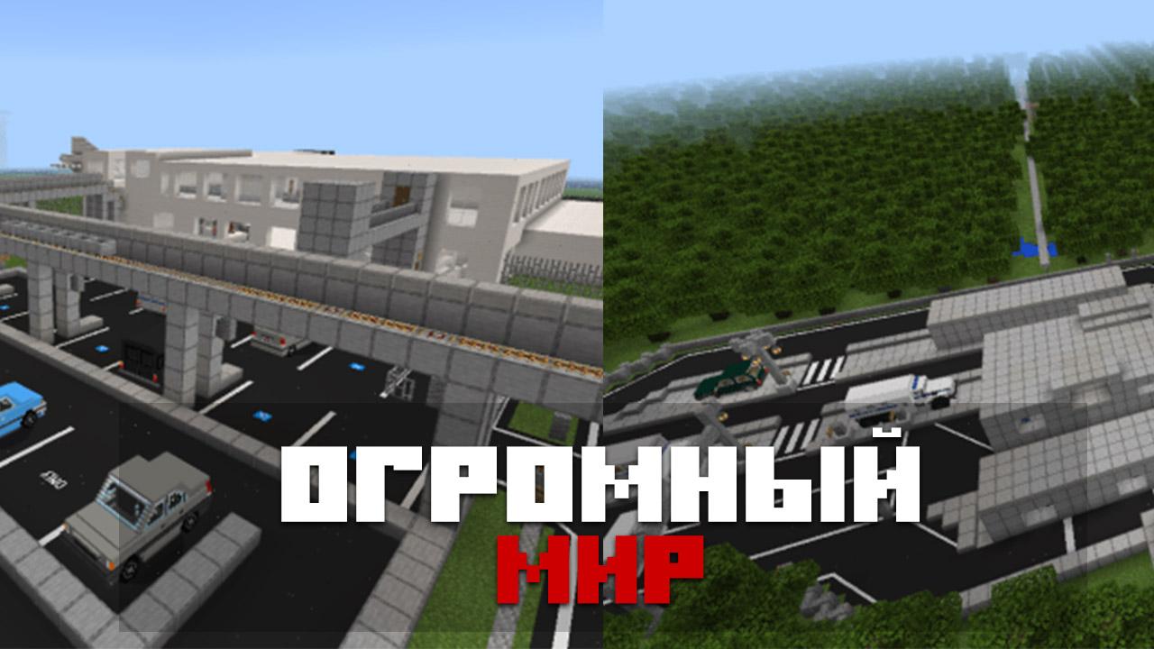 Карта самсунг на Minecraft PE