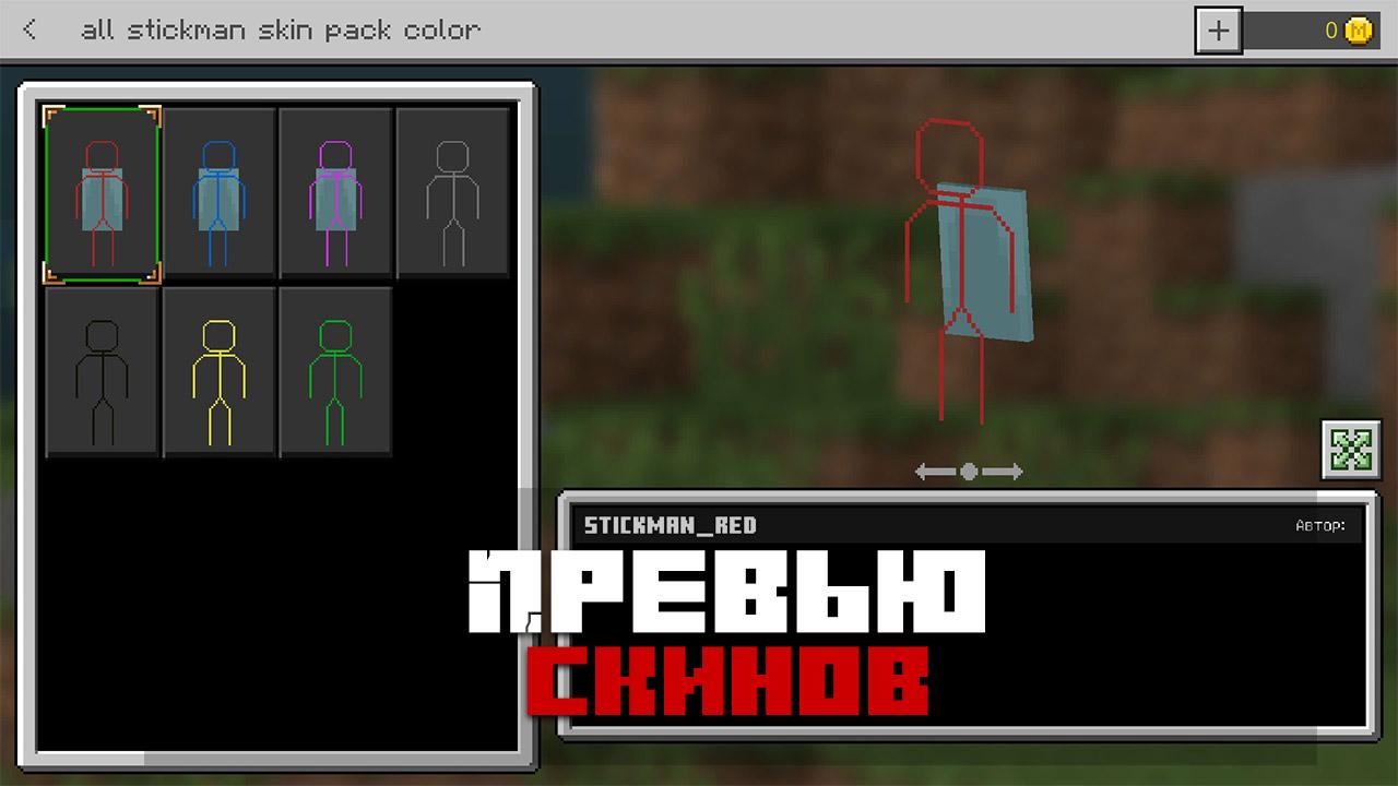 Скины стикмен на Minecraft PE
