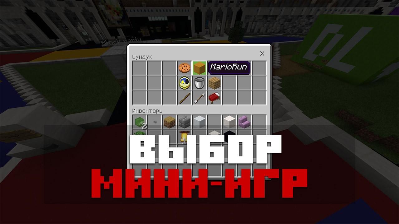 Карта суперстрана 2.0 глобальное обновление на Minecraft PE
