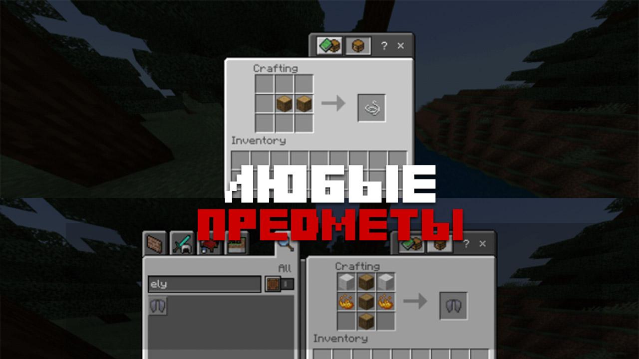 Мод Верстак+ на Minecraft PE