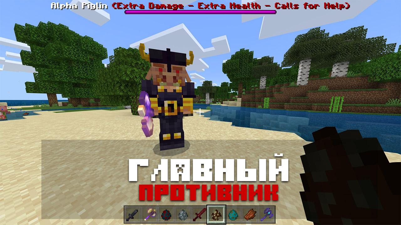 Мод Бедрок+ на Minecraft PE
