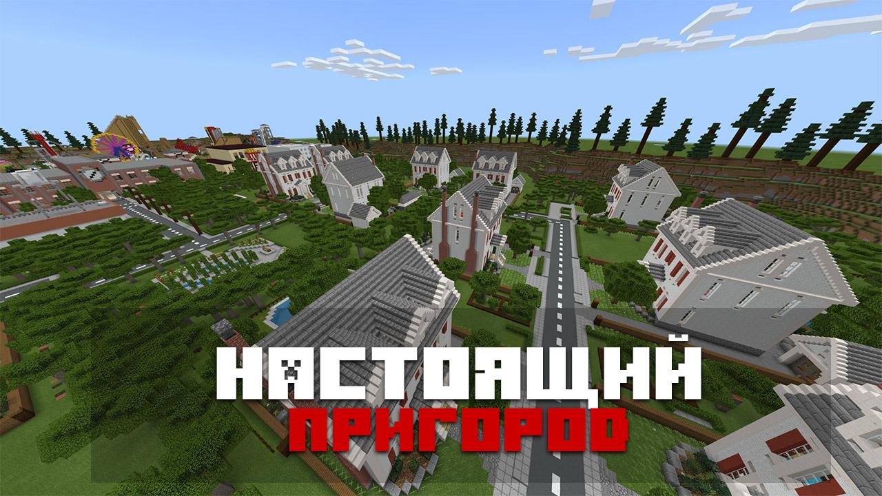 Карта DreamPixel: жизнь возле города на Minecraft PE