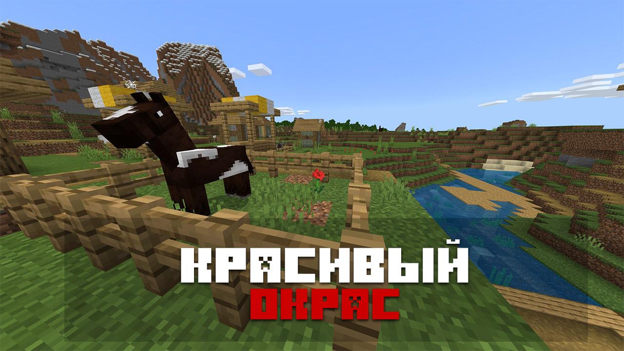 Мод исследовательский мир Анеевы на Minecraft PE