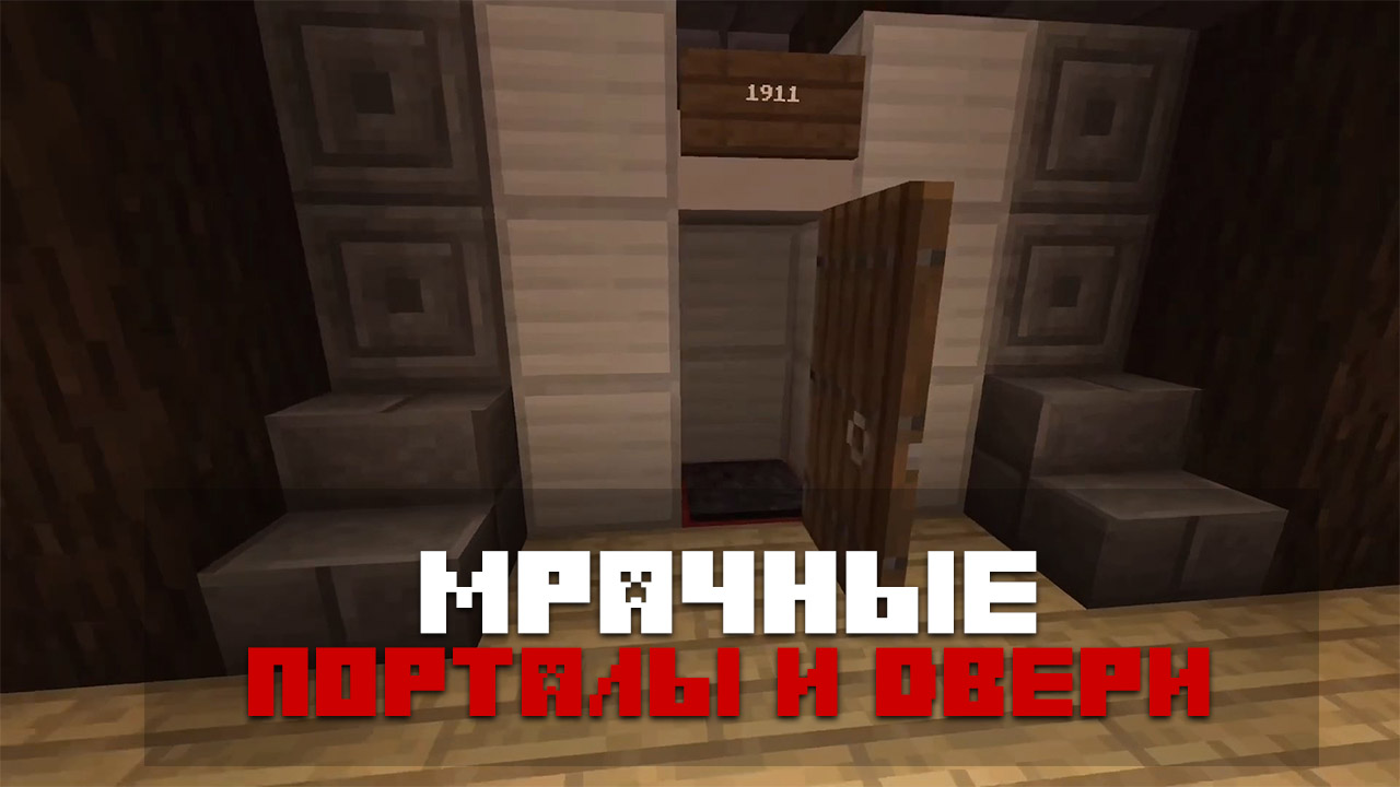 Карта кошмар и ад на Minecraft PE