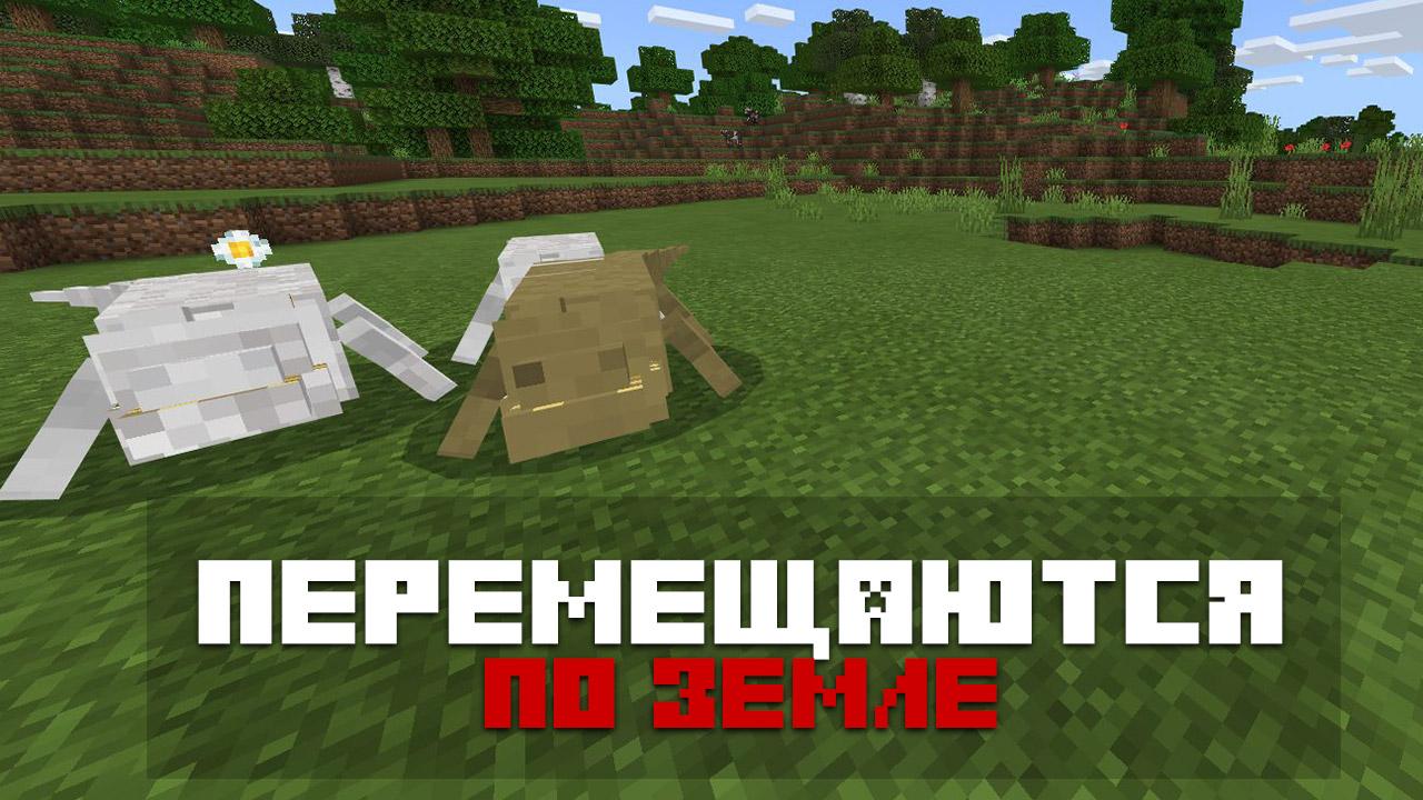 Мод крокодилы на Minecraft PE
