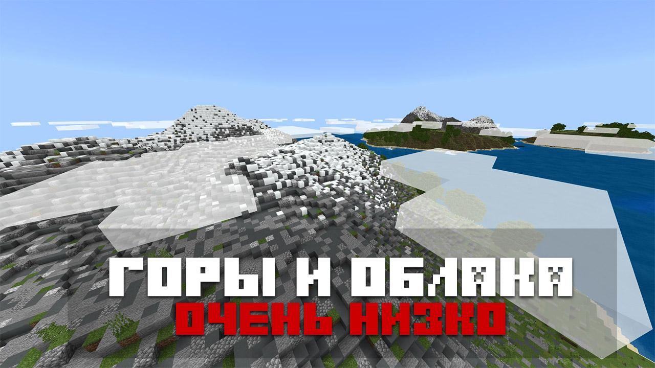 Карта Квад-айлс на Minecraft PE