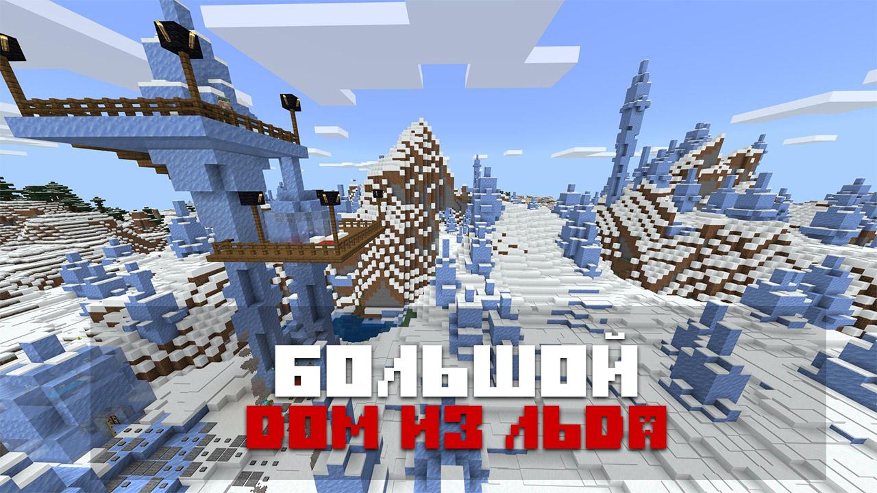 Карта ледовая деревня на Minecraft PE