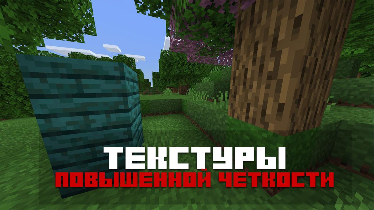 Текстуры личный пакет JaxOrSomething с препятствиями на Minecraft PE