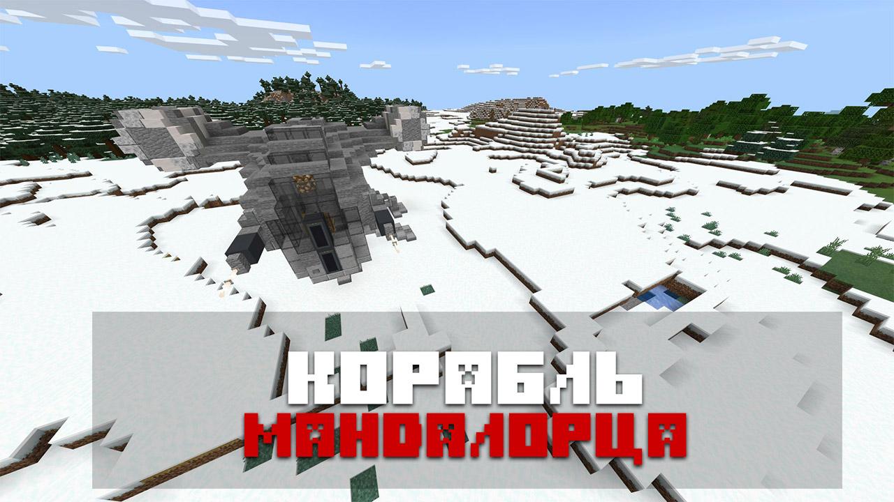 Карта мандалорец бритвенный гребень на Minecraft PE