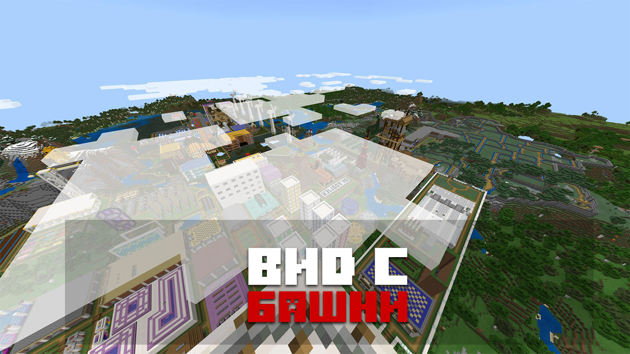 Карта Минус-Вандермин на Minecraft PE