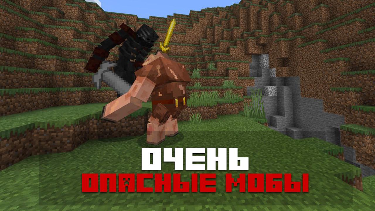 Мод новые мутанты на Minecraft PE
