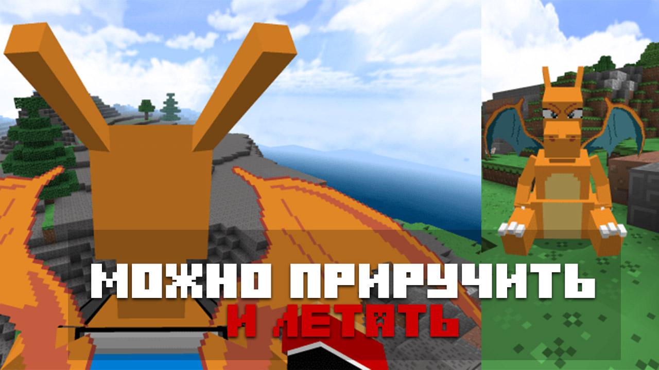 Мод множество покемонов на Minecraft PE