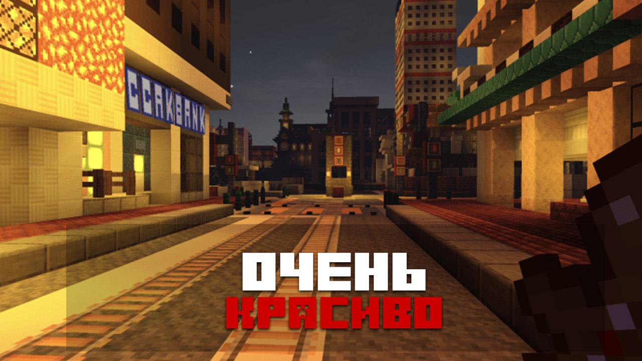 Карта Поккак Русика Республика на Minecraft PE