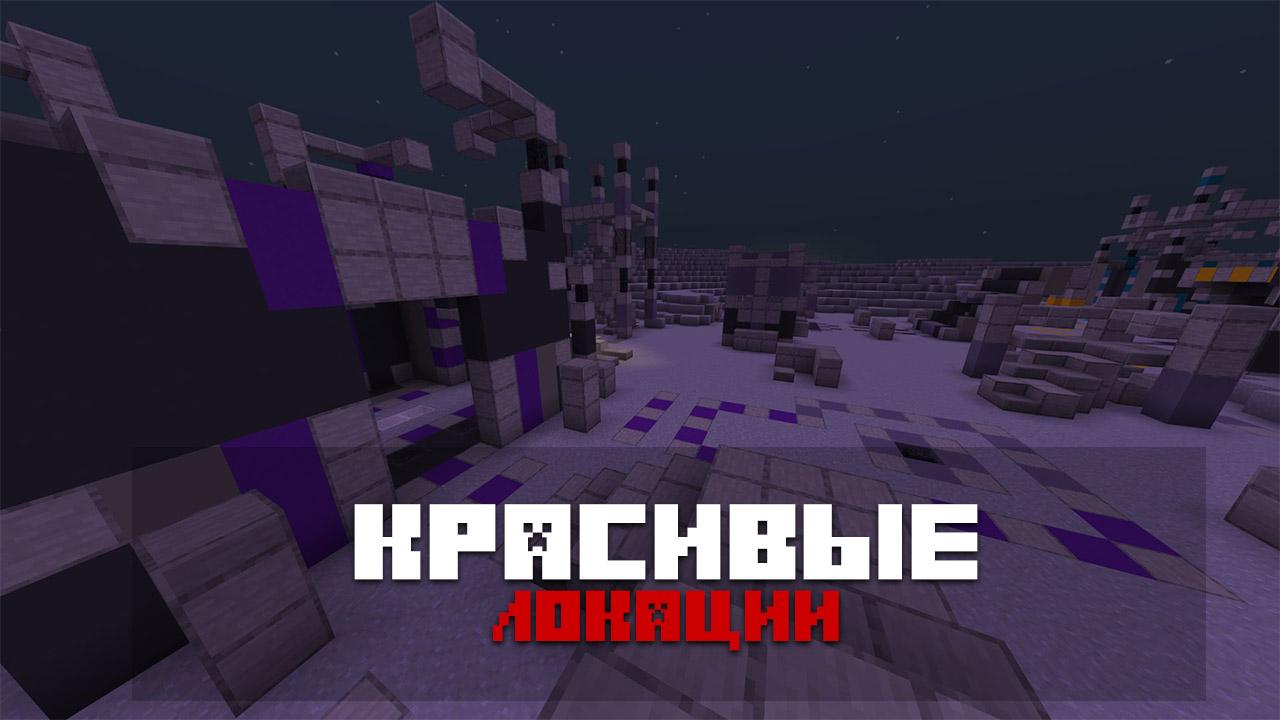 Карта с препятствиями на Minecraft PE