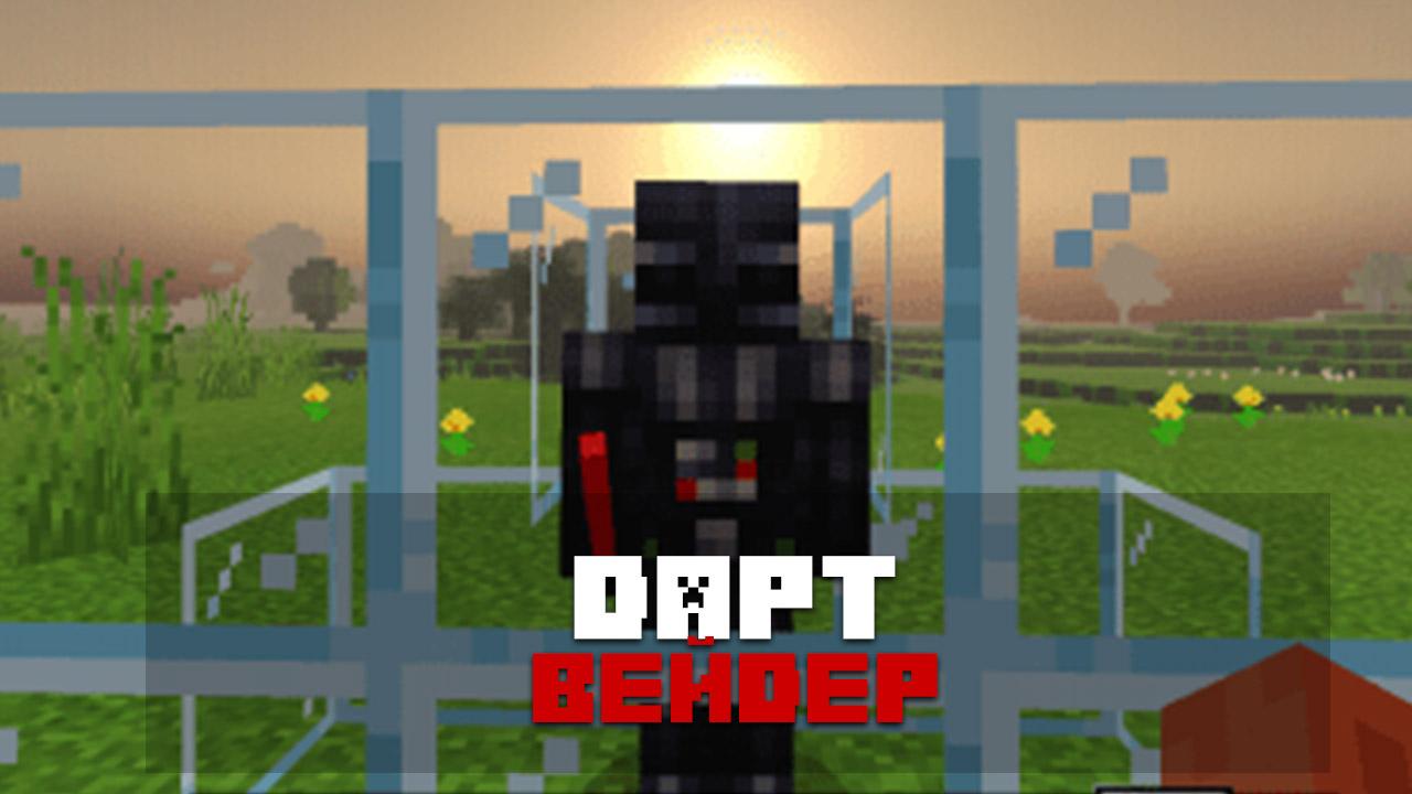 Мод приквел трилогии «Звездных войн» на Minecraft PE