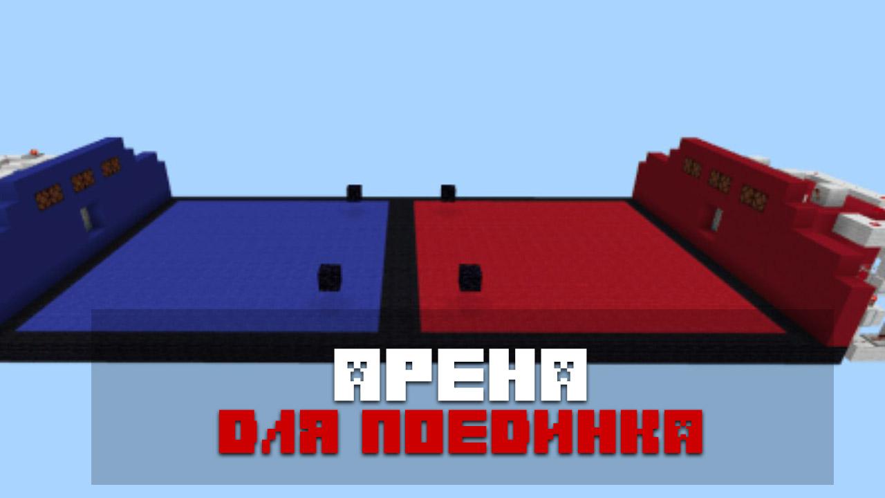 Карта PVP арена на Minecraft PE