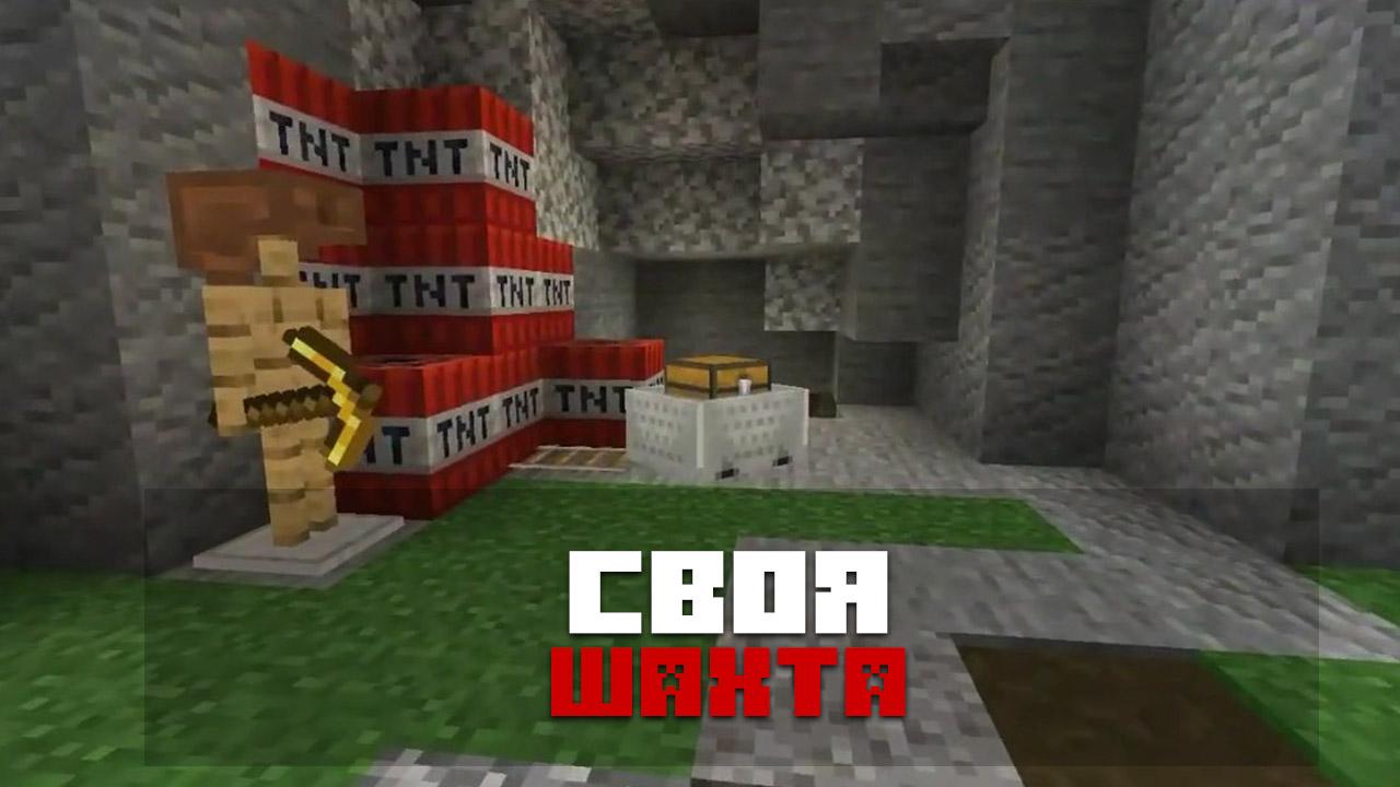 Карта рабочий дом на Minecraft PE