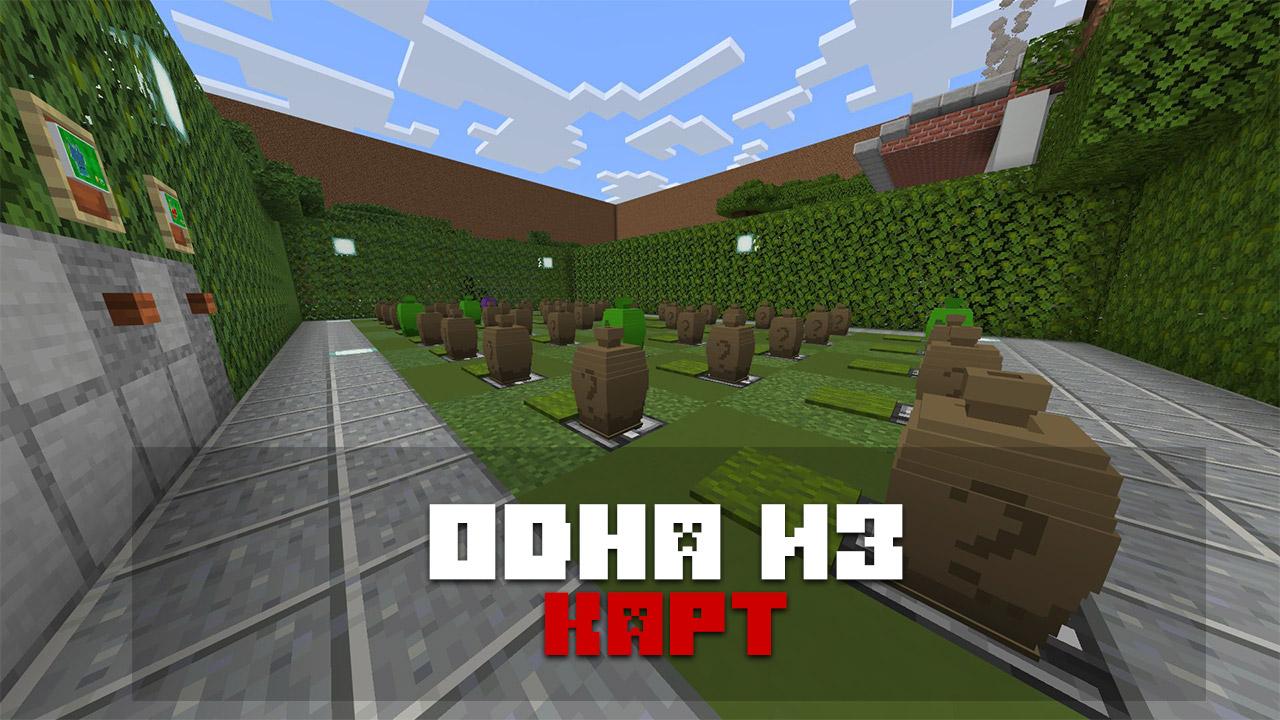 Карта растения против зомби на Minecraft PE