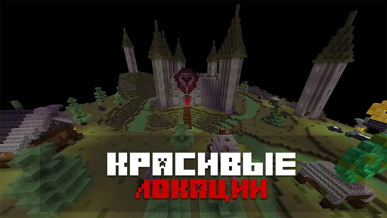 Карта РПГ игра и скины на Minecraft PE