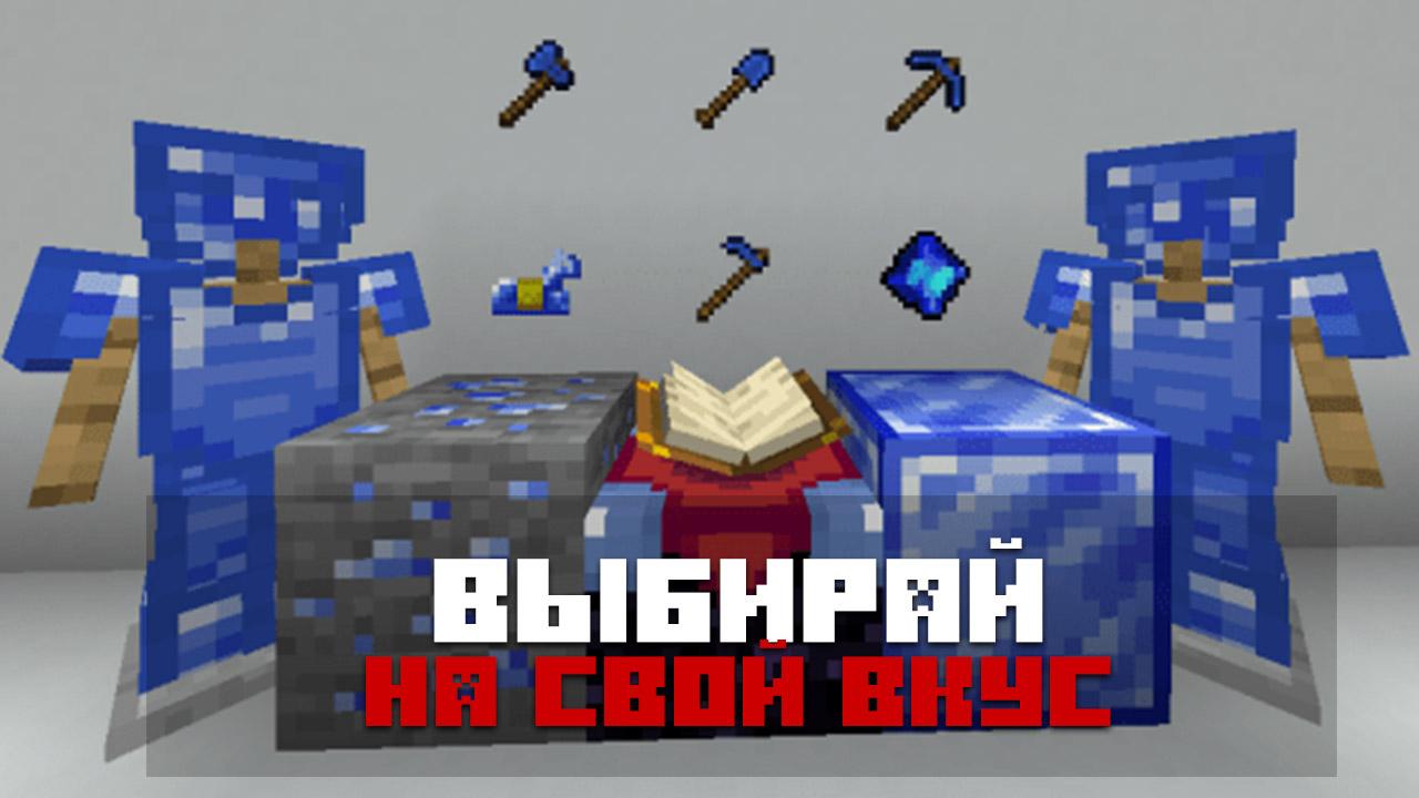 Текстуры действительно Рубиновые ресурсы на Minecraft PE