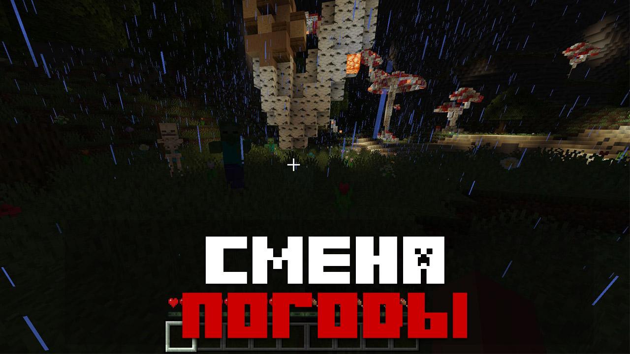 Карта с грибными пещерами на Minecraft PE