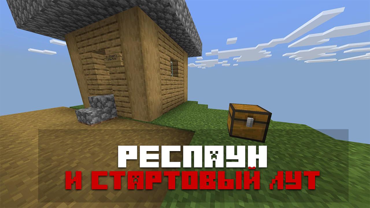 Карта скайблок базовый на Minecraft PE