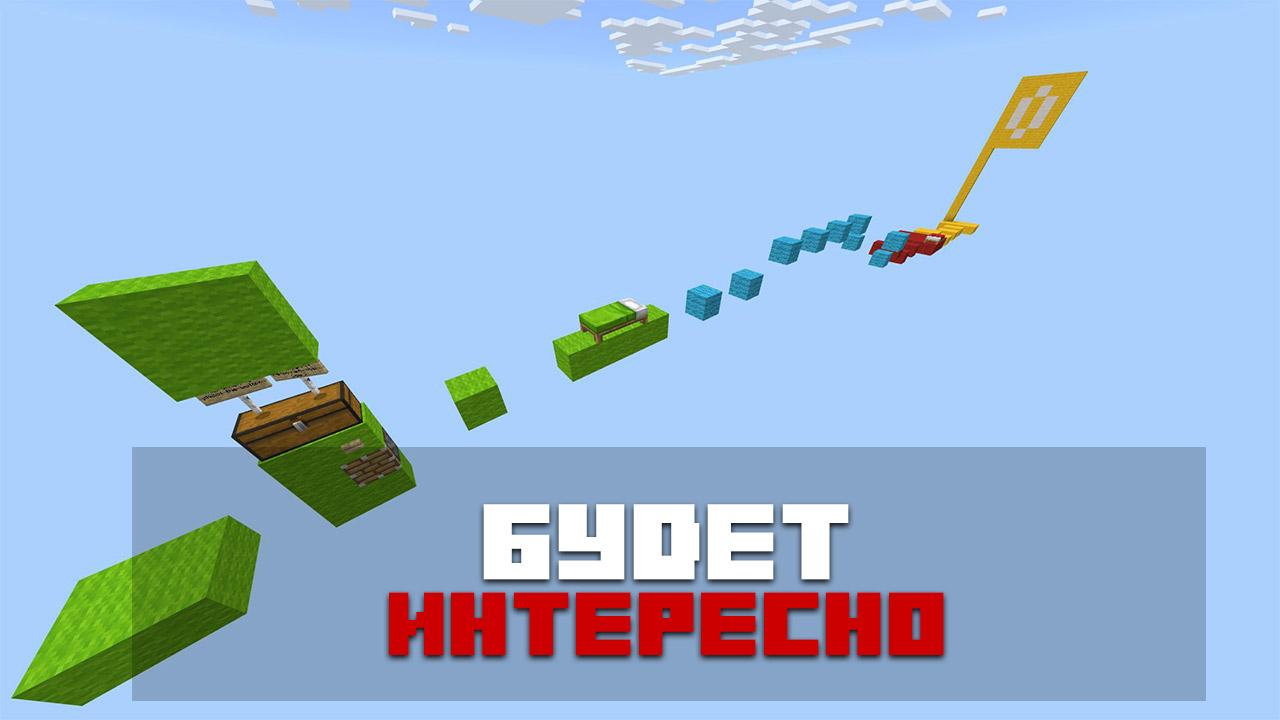 Карта скорость на Minecraft PE