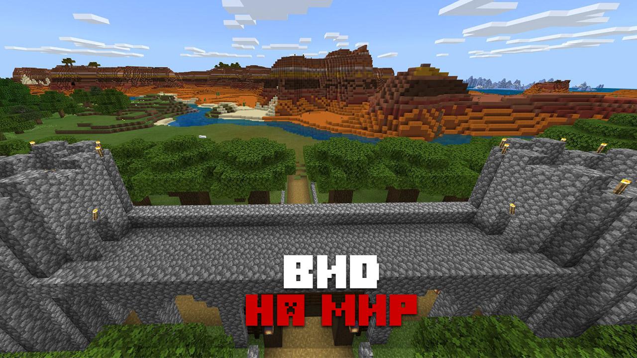 Карта сложное выживание на Minecraft PE