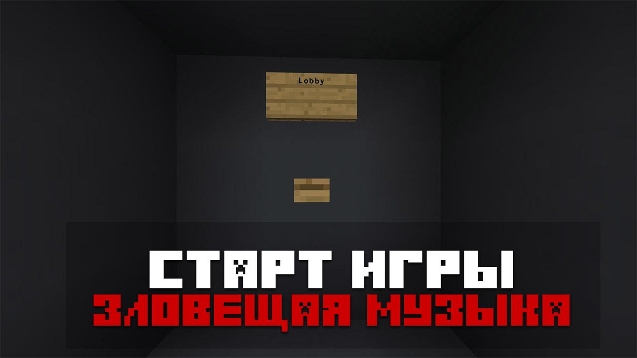 Карта ужасов на Minecraft PE