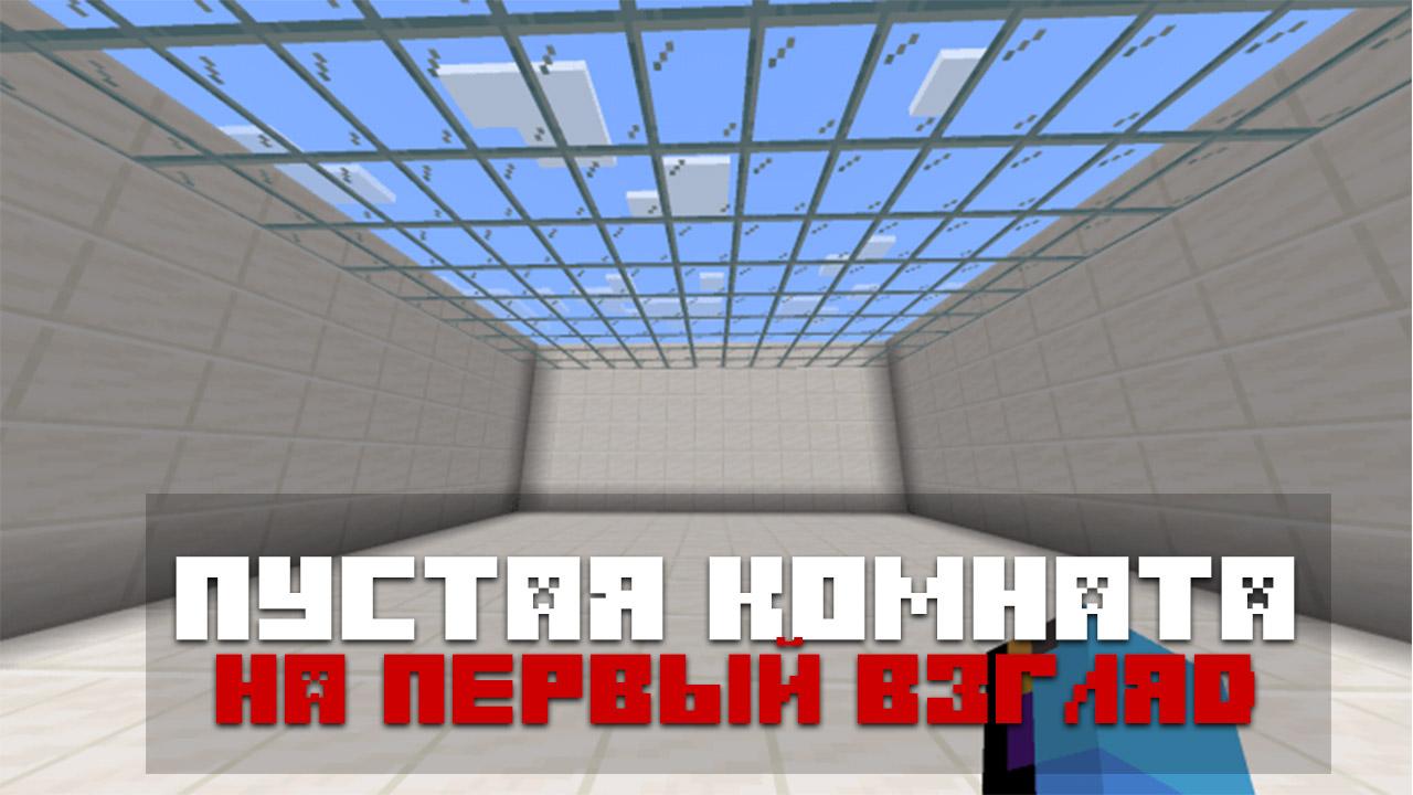 Карта страшные головоломки на Minecraft PE