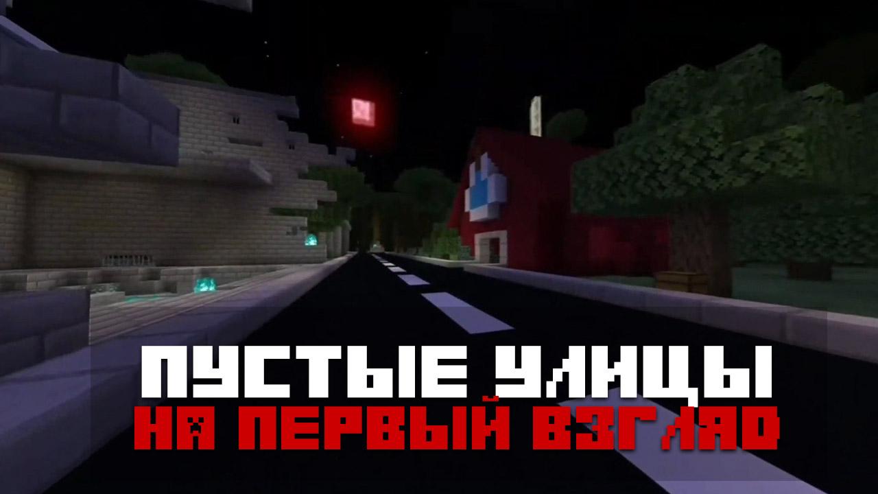 Карта убивай зомби на Minecraft PE