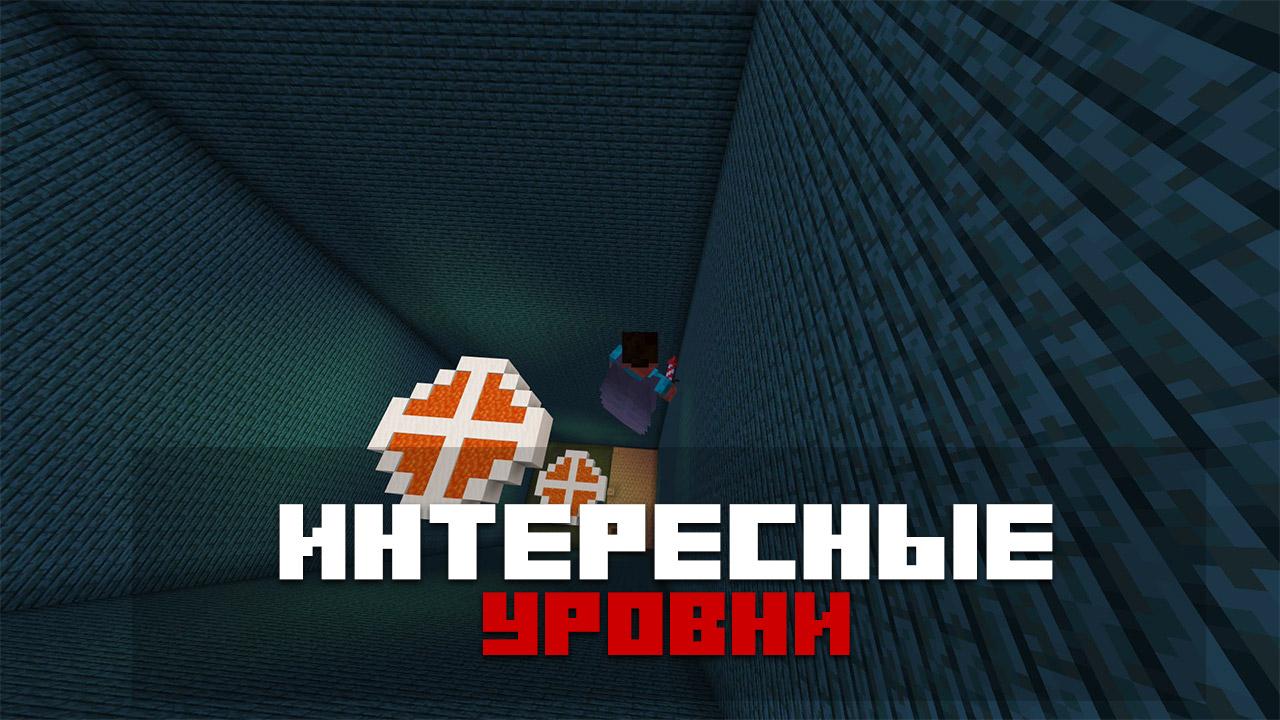 Карта UMC №2 на Minecraft PE