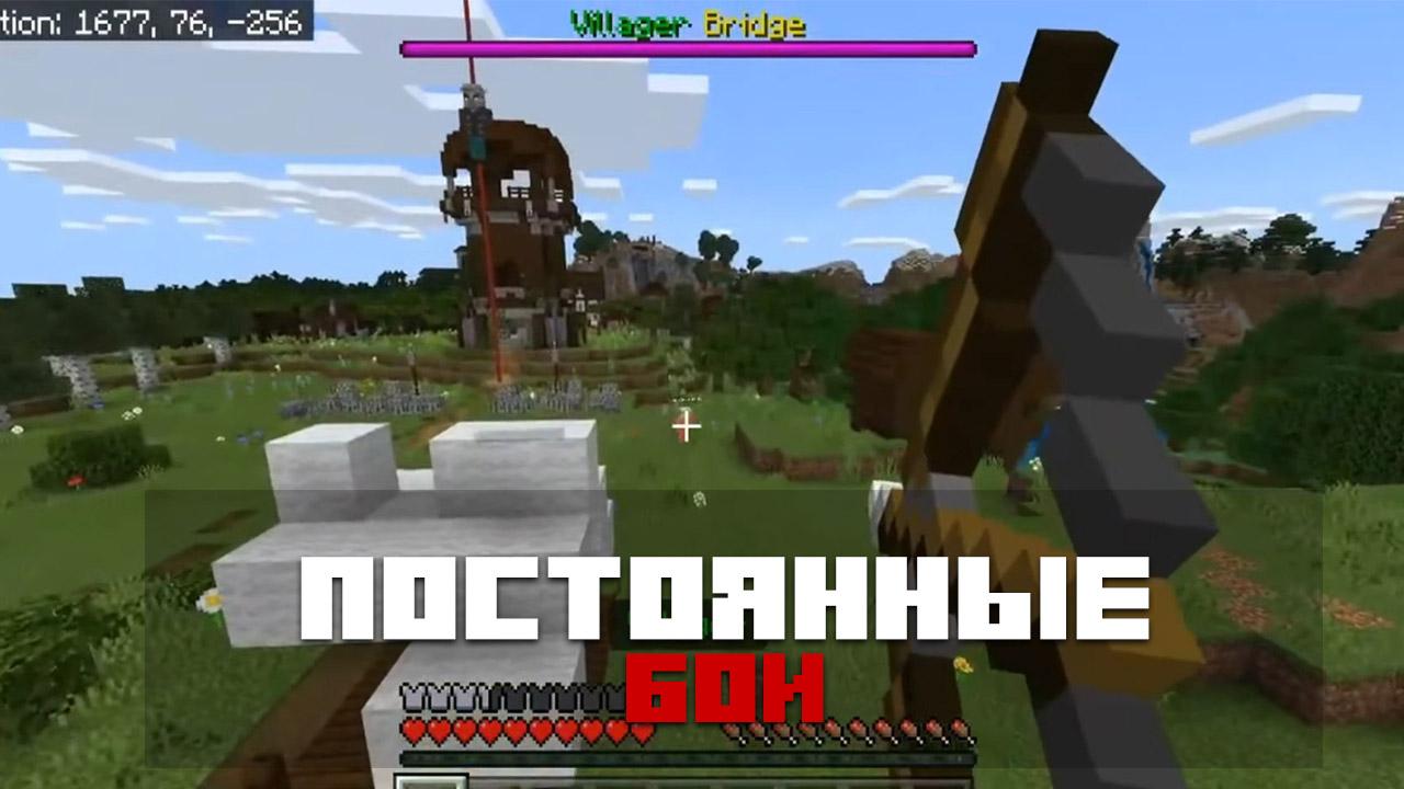 Карта Вальхалла завоевание на Minecraft PE
