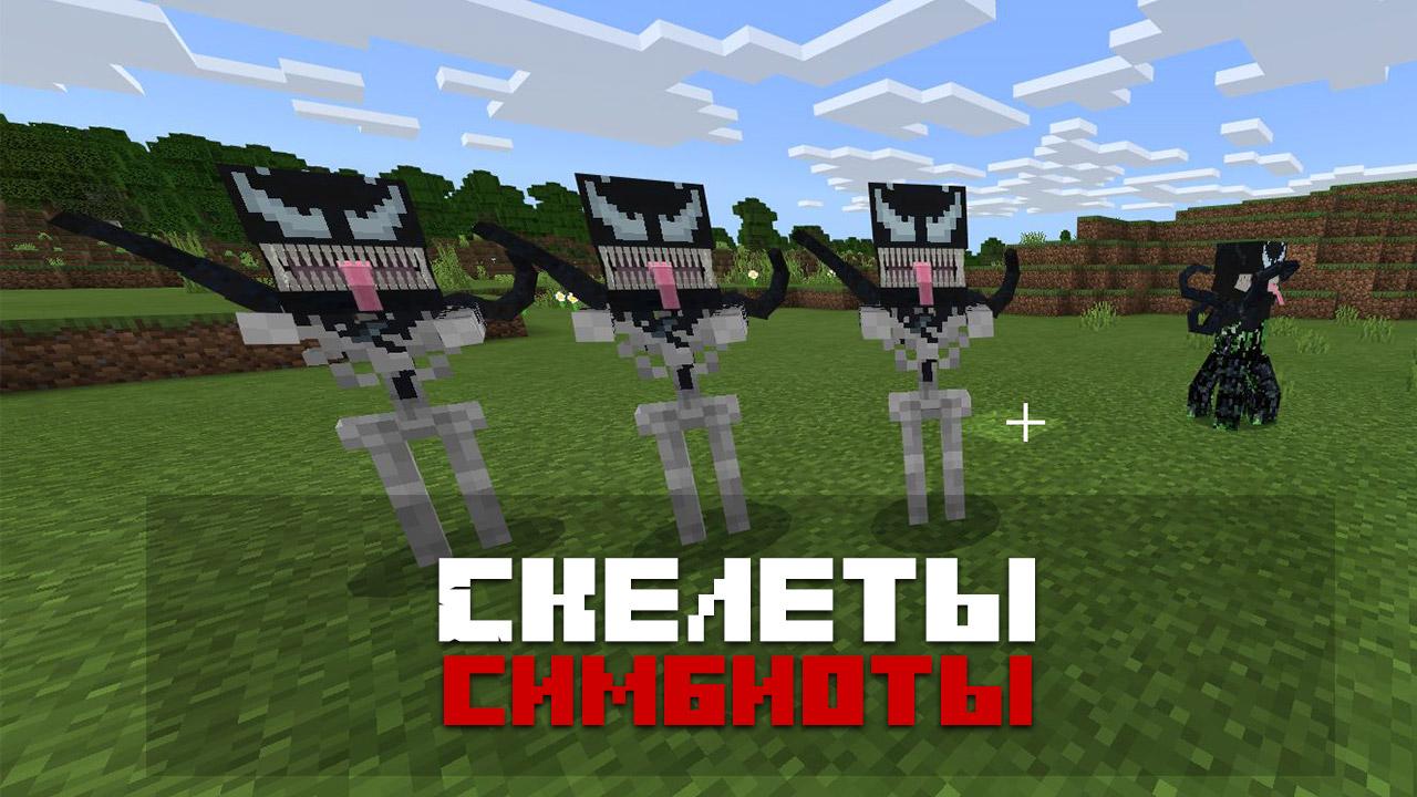 Мод веном на Minecraft PE